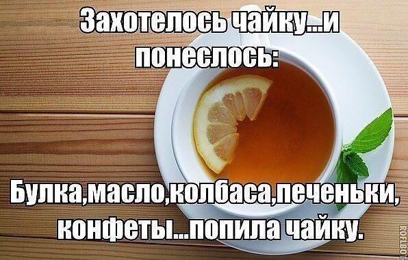 С чем попить чай если ты на диете
